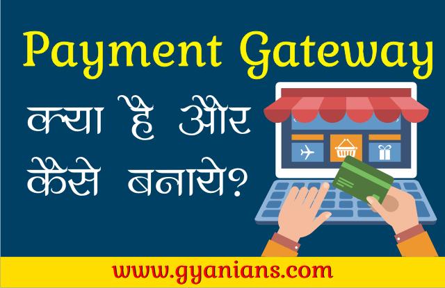 Payment Gateway Kya Hai Aur Payment Gateway Kaise Banaye