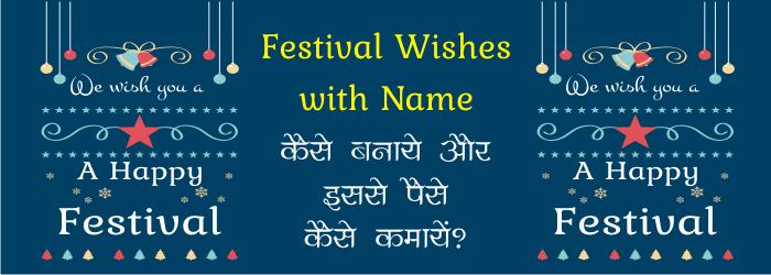 SEO friendly festival wishes web app