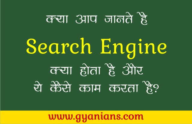 Search Engine kya hai - Gyanians