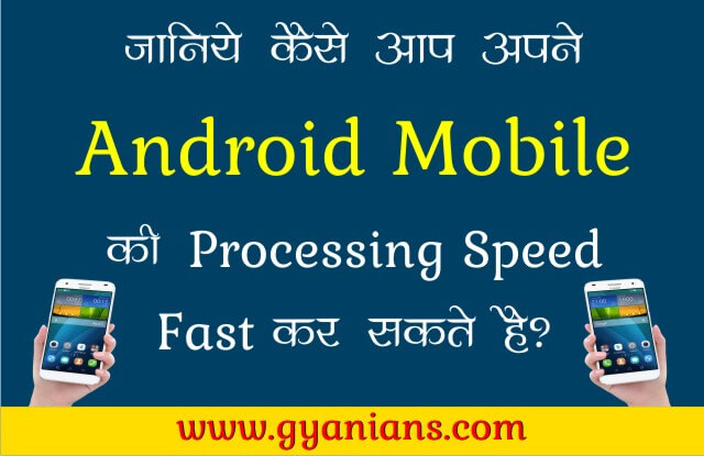 Android Mobile Phone Ki Speed Kaise Badhaye Supar Fast