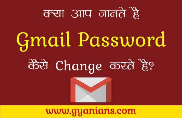 Gmail Ka Password Kaise Change Kare in hindi