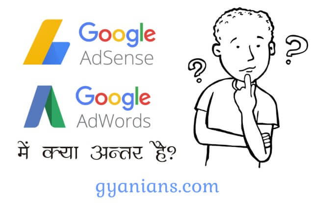 Google AdSense vs Google Adwords kya hota hai