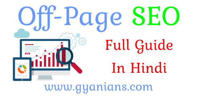Off Page SEO Kya Hai – Off Page SEO Kaise Kare - gyanains