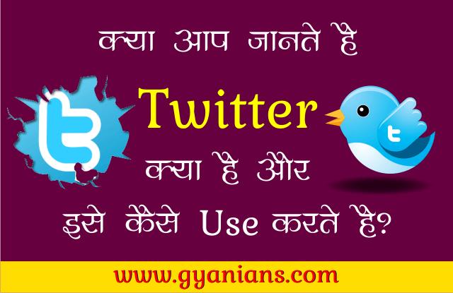 Twitter Kya Hai Aur Twitter Ko Kaise Use Karte Hai - gyanians.com