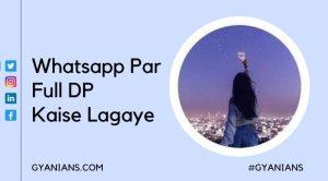 Whatsapp Par Full DP Kaise Lagaye - Bina Crop Photo Kaise Lagate Hain