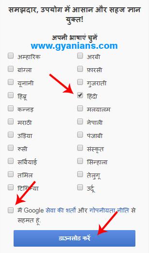 google input tools kya hai