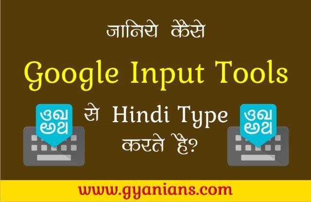 google input tool kya hai