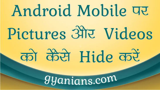 Android Mobile Par Pictures Aur Videos Ko Kaise Hide Kare