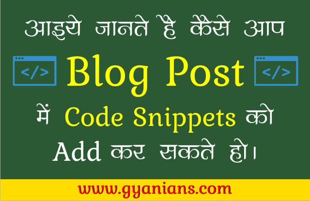 Blog Posts Me Programming Code Snippets Ko Kaise Add Kare in Hindi