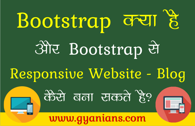 Bootstrap Kya Hai – Responsive Website Kaise Banaye in Hindi