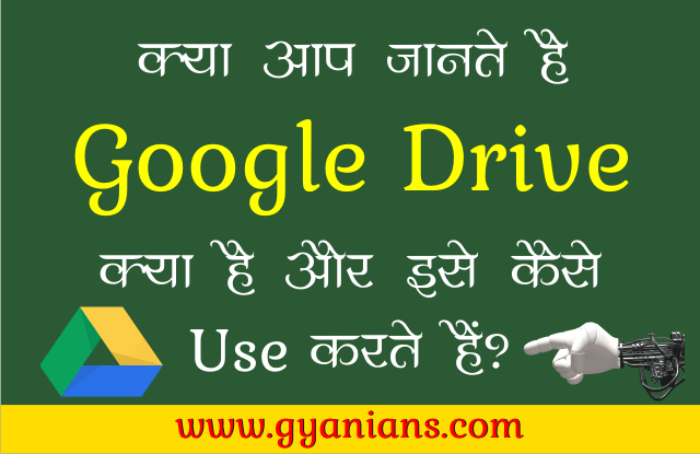 Google Drive Kya Hai Aur Ise Kaise Use Karte Hai in Hindi