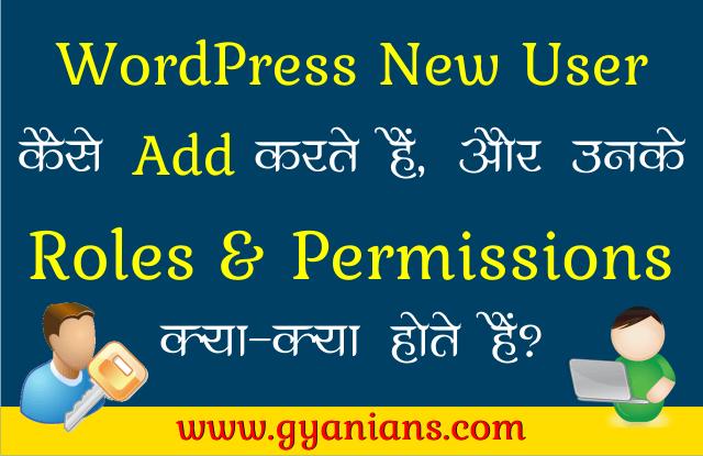 WordPress User Roles and Permissions Kya Hoti Hai - gyanians