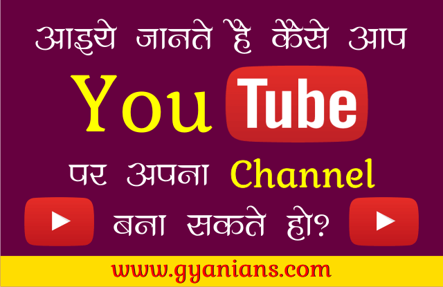 YouTube Channel Kaise Banaye - Full Guide 2017