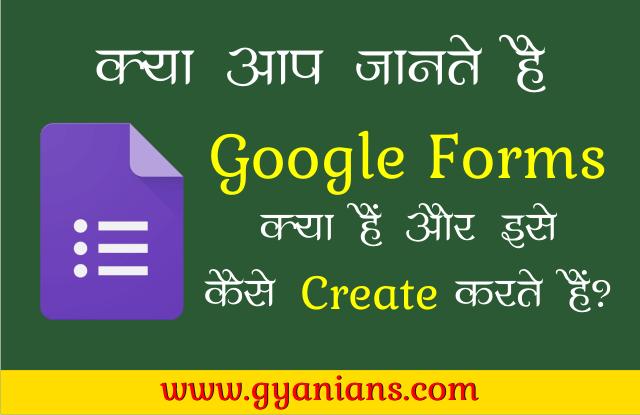 Google Forms Kya Hai Aur Google Forms Kaise Use Karte Hai - Gyanians