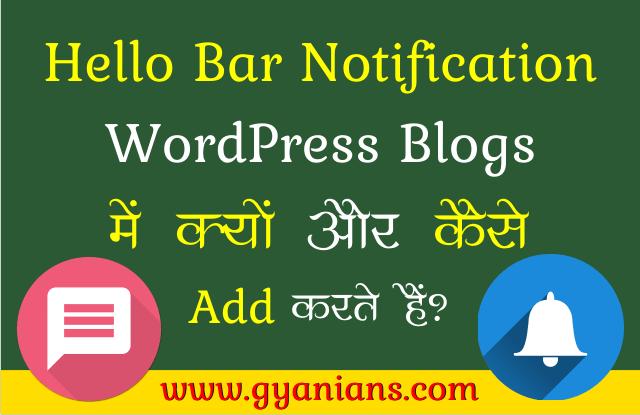 Hello Bar Notification WordPress Blog Me Kaise Add Kare - Gyanians