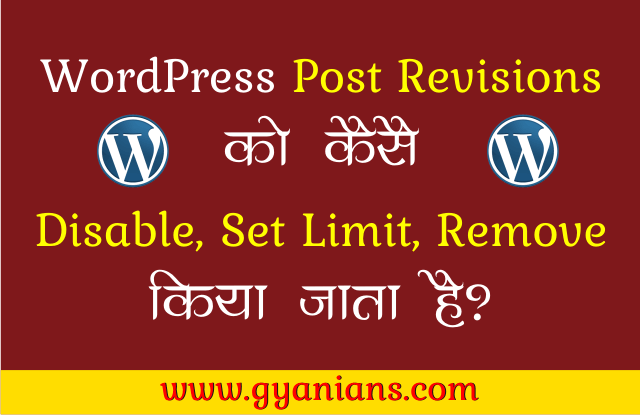 WordPress Post Revisions Ko Disable, Limit Ya Remove Kaise Kare - Gyanians