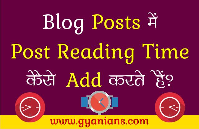 WordPress Posts Me Estimated Post Reading Time Kaise Show Karte Hai - Gyanians