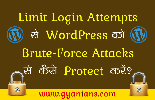 Limit Login Attempts Security Ko WordPress Me Kaise Add Kare