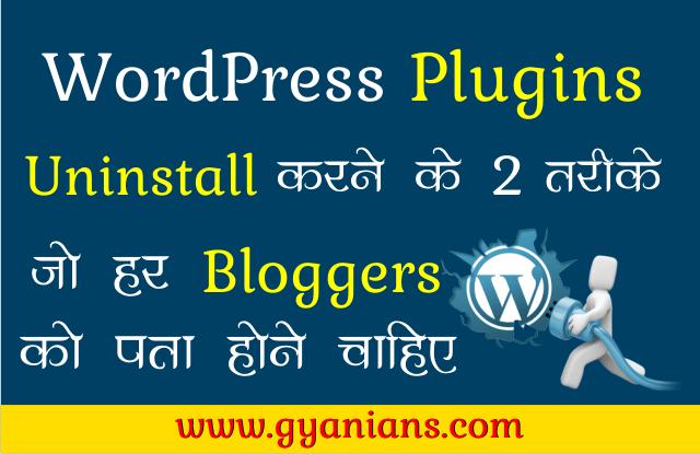 WordPress Plugins Uninstall Kaise Kare in Hindi
