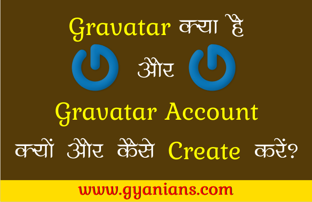 what is gravatar in hindi