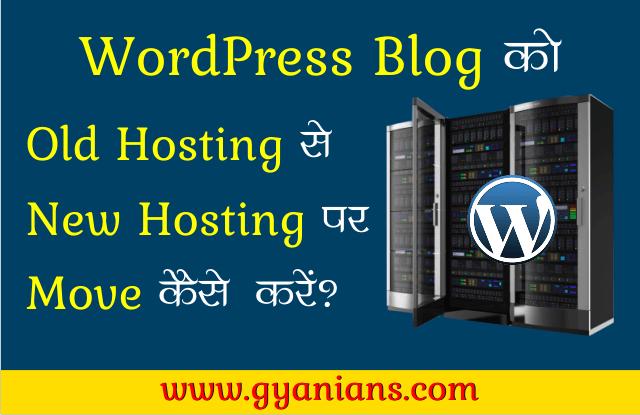 WordPress Blog Ko Old Hosting Se New Hosting Par Move Kaise Kare
