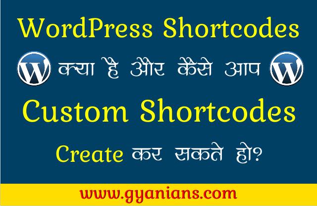 WordPress Custom Shortcodes Kaise Banaye