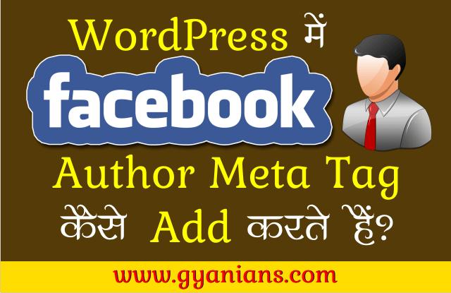 WordPress Blog Me Facebook Author Meta Tag Kaise Add Kare in hindi