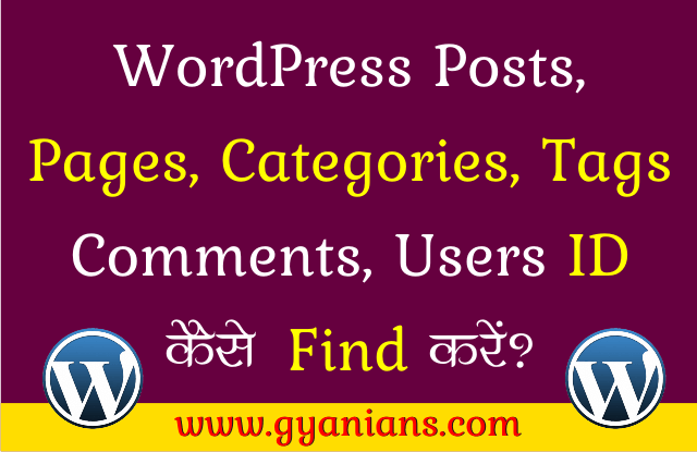 Find WordPress Post ID, Category ID, Tag ID, Page ID, Comment ID and User ID