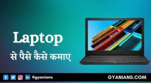 Laptop Se Paise Kaise Kamaye